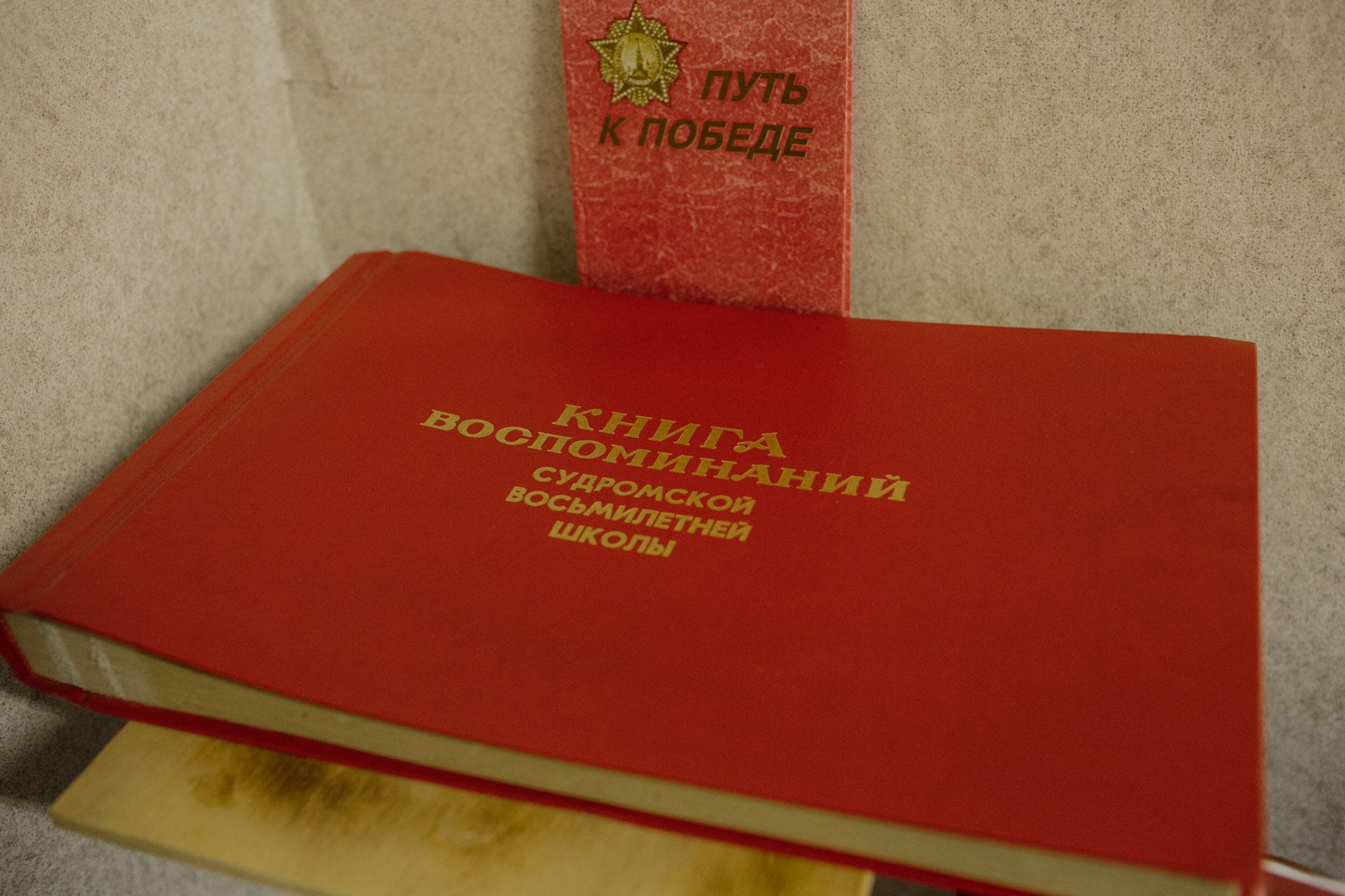 Книга воспоминаний Судромской восьмилетней школы